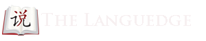 The Languedge
